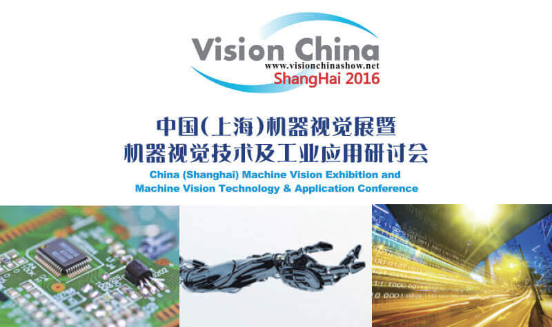 machine vision show in China, Vision China 2016 (Shanghai)